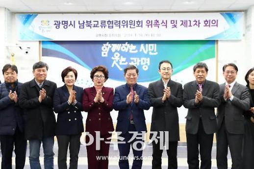 박승원 광명시장 남북 교류사업 본격 추진한다