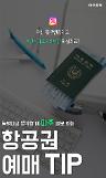 [카드뉴스] 다가오는 황금연휴, 여행 계획은 지금부터! 항공권 예매TIP