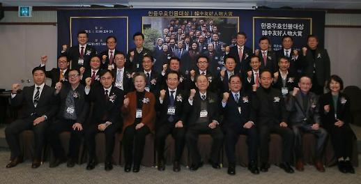 대한민국 임시정부 수립 100주년 기념 한중우호인물대상 시상식 개최