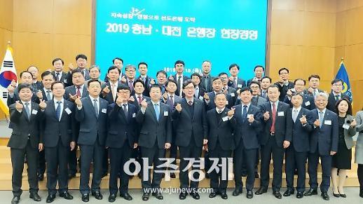 NH농협은행 이대훈 은행장,  충남·대전 일선현장 소통 경영 간담회 개최