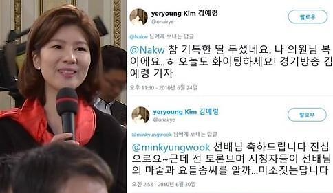 [포토] 김예령 기자, 나경원 민경욱엔 친분 과시?