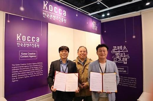 스튜디오 매크로그래프, 베트남 기업과 300만 달러 MOU 체결