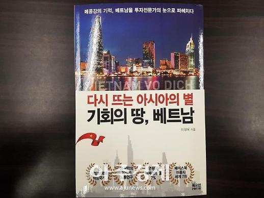 [아주책 신간]'다시 뜨는 아시아의 별 기회의 땅, 베트남'..'박항서에 열광'의 기회 잡아라!