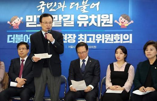 """민주, 사립유치원서 새해 첫 현장최고위…""""유치원3법 내달 처리에 최선"""""""