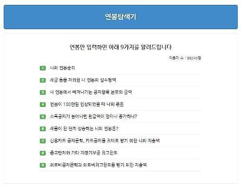 연봉탐색기 2019, 한국납세자연맹 연봉 순위뿐 아니라 실수령액·세테크·연말정산 꿀팁도 제공