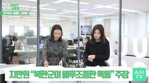 [편집국사람들] 극우논객 지만원, 한국당의 딜레마