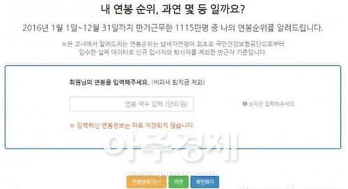 연봉탐색기 두드리는 韓 근로자, 일본보다 많이 번다