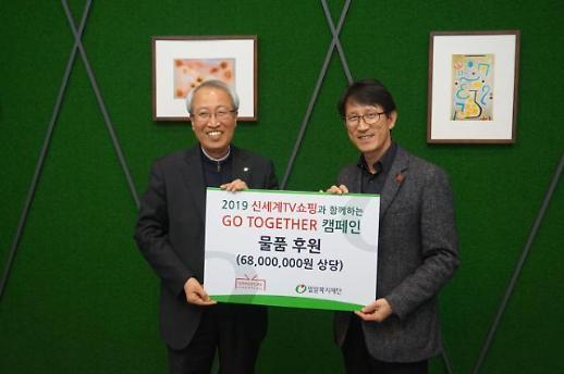 신세계TV쇼핑, 6800만원 상당 물품 기부로 장애인 후원