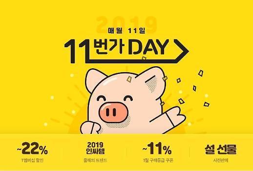 11번가, 새해 첫 11번가데이…T멤버십 11% 할인