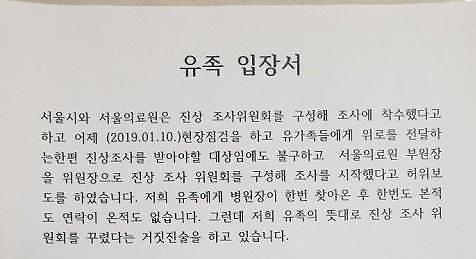 """서울시의료원 """"간호사 사망사건 비통…숨긴 것 절대 아냐"""""""