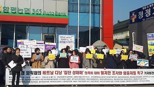 함평농협 임직원, 베트남 연수 성매매 의혹…농민 땀으로 부도덕 vs 조합장 선거 흠집내기