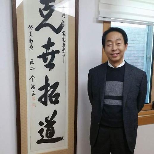 불행한 대통령 악순환 보고 싶지 않아…YS 차남 김현철 민주당 탈당