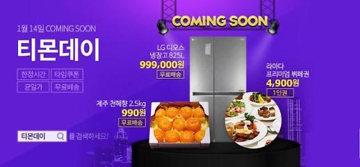 '1월14일' 티몬데이, 114원 상품 구매해도 무료배송