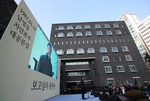 박종철 열사 32주기 추모제 서울·부산서 열려