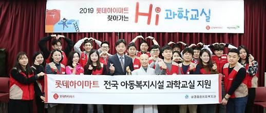 롯데하이마트, 전국 아동복지시설서 '릴레이 과학교실' 연다