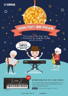 야마하 피아노 데이, 20일 '워너원' 악보집 득템 기회