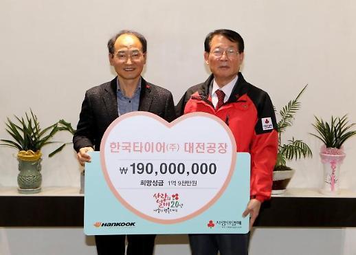 한국타이어, 대전사회복지공동모금회에 성금 1억 9000만원 전달