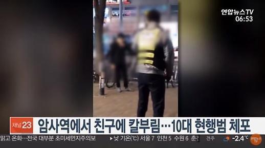 암사동 칼부림, 경찰 바디캠 담긴 모습보니…테이저건 안되자 삼단봉으로 제압