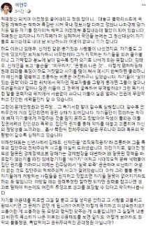 이언주 文정권·민주당, 북한식 전체주의와 닮은 악랄함 갈수록 심해져
