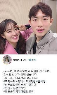 [#SNS★] 주시은 아나운서, 윤석영 선수와 다정 셀카 귀한 시간 내주셔서 감사