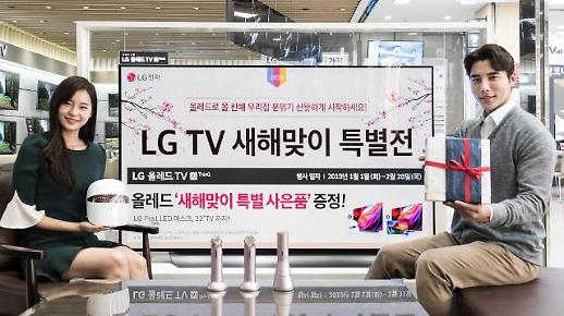 LG전자, LG TV 새해맞이 특별전 진행…최대 100만원 할인