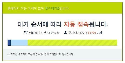 진에어 서버 터졌다…오늘은 국내선·동북아, 17일은 동남아·대양주 티켓 오픈
