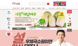 폐기 위기 해남 배추 우체국 쇼핑몰·G마켓서 온라인 최저가에 판매
