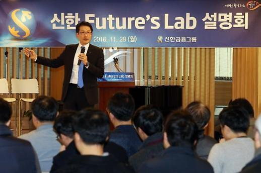 신한금융, 신한퓨처스랩 5기 스타트업 모집 실시