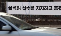 [포토] 심석희 선수 지지 현수막