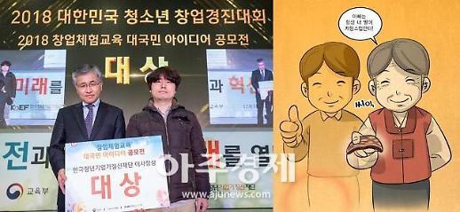 김효곤 아주경제 기자 웹툰 '아버지와 손수건', 교육부 '창업체험교육' 공모전 대상 수상