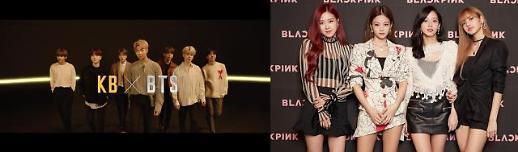블랙핑크 게 섰거라 방탄소년단(BTS)