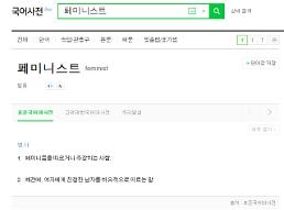 2018년 네이버 사전 검색어 1위는?...페미니스트 최다 선정