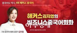 [해커스 김지영의 비즈니스 중국어 회화] 시장조사