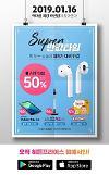 애플 에어팟 9만9000원에...위메프 히든프라이스 신규앱은 필수