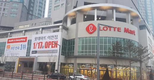롯데마트, 17일 '지역중심 커뮤니티' 점포 이천점 연다