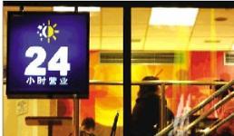 """""""심야식당, 주4.5일 근무제…"""" 중국에 쏟아지는 소비 촉진책"""