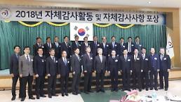 김해시, 새해 감사 체계 대전환 예고