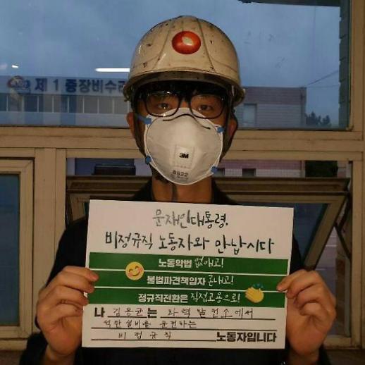 고(故) 김용균 서부발전 태안발전소 1029건 위반·과태료 6억7000만원