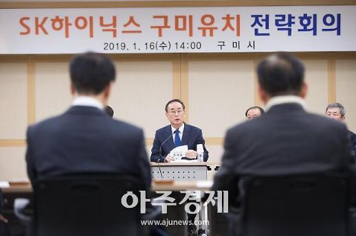 구미시, SK하이닉스 구미유치를 위한 전략회의 개최