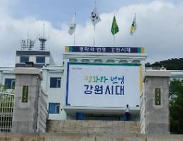 강원권 유일 수출입은행 원주출장소, 6월 폐쇄…도 대책마련 분주