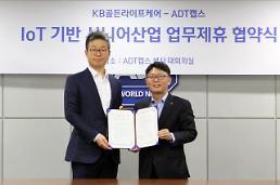 ADT캡스·KB골든라이프케어, 요양시설 제휴사업 나서