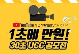 유튜브 '한경희TV' 채널 오픈 기념 UCC 공모전 개최