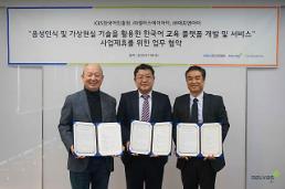셀바스 AI, 한국어 교육 플랫폼 해외사업 확대