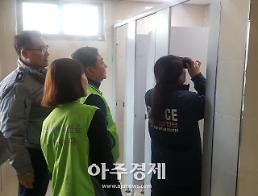 [남양주] 도시공사, 안심하고 화장실·탈의실 이용하세요