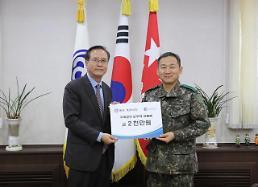 삼천리, 육군 제28사단 방문해 위문금 전달