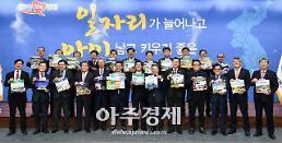 경북도, 새해 첫 시장·군수 정책토론회 가져...시군 관광정책 논의