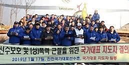 국가대표 지도자 등 체육인들, 폭력·성폭력 근절 결의문 발표