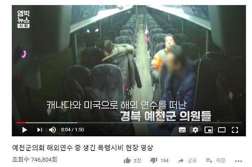 박종철 예천군의원 가이드 폭행 영상 유튜브 조회수 최다 74만건