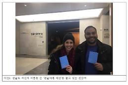박물관으로 한글 여행 떠나요..국립한글박물관,외국인 한글여행 여권 제공