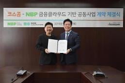 코스콤 네이버와 금융 클라우드 서비스 구축